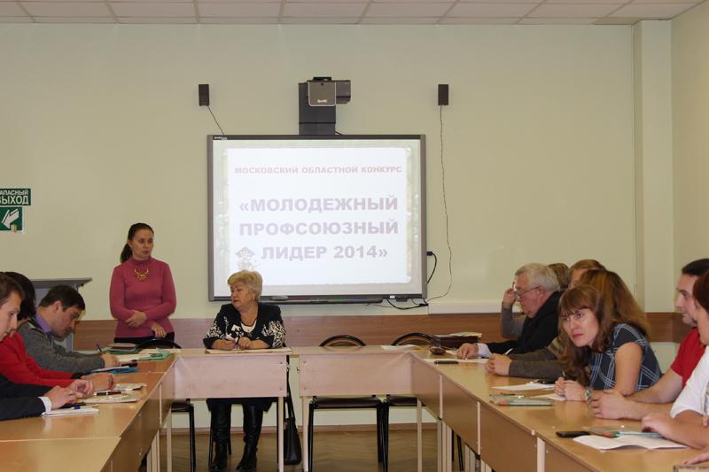 Презентация для конкурса профсоюзный лидер